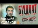 Аркадий КОБЯКОВ - Бушлат Первая версия песни Конвой