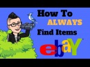 Best Ever Strategy To Find Items Every Time You Source