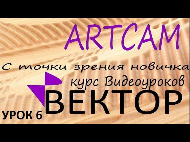ARTCAM! ВЕКТОР Компоновка векторов, Лечение векторов, Создать границу.