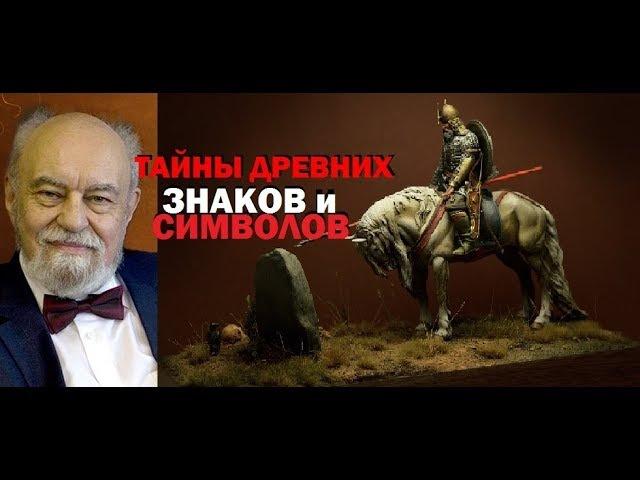 Тайны древних символов и знаков (профессор Чудинов В.А.)