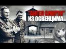 Ужасы Освенцима Эксперименты Йозефа Менгеле