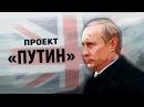 Путин - проект Британской королевы