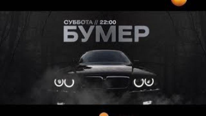 Бумер и Бумер. Фильм второй - Анонс (Рен ТВ, 18.07.2013)