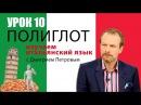 Полиглот Выучим итальянский за 16 часов Урок №10 Телеканал Культура