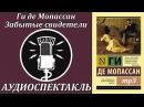Ги де Мопассан Забытые свидетели Аудиоспектакль
