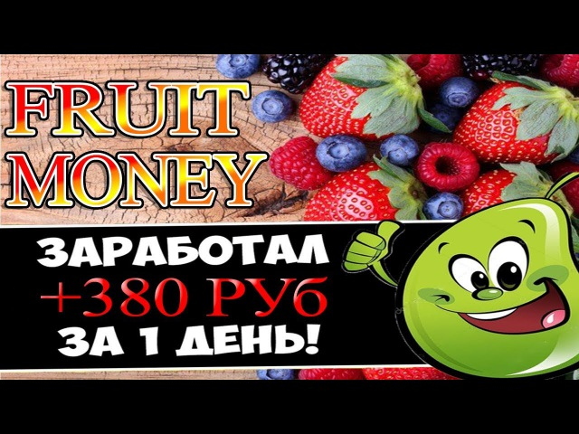 FRUIT MONEY ТОП ИГРА ДЛЯ ЗАРАБОТКА/ ЗАРАБОТАЛ 380 РУБЛЕЙ ЗА 1 ДЕНЬ /БЕЗ ВЛОЖЕНИЙ