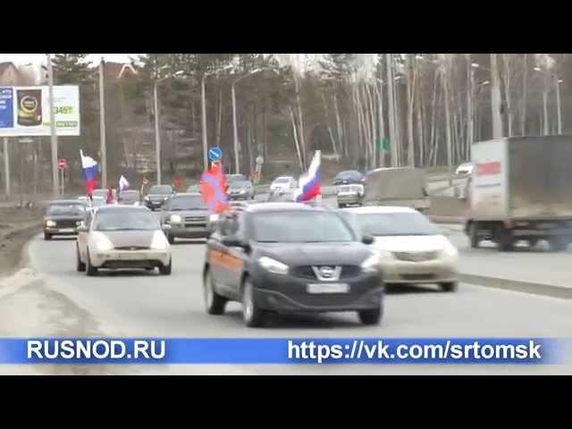 Автопробег НОД Томск Антимайдан 11 апреля 2015 г Томск