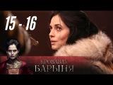 Кровавая барыня. 15 - 16 серия (2018).