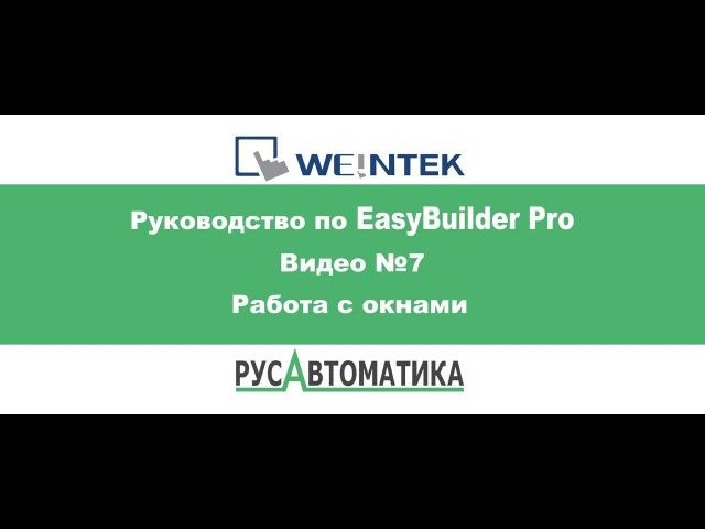 Работа с окнами Weintek EasyBuilder Pro на русском языке видео 7 смотреть онлайн без регистрации