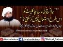 Kiya Aaj Ki Maa Chocolate ko is Tarah Istemal nhi kar sakti Maulana Saqib Raza Mustafai