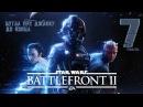 STAR WARS BATTLEFRONT 2 прохождение ЗВЕЗДНЫЕ ВОЙНЫ 7