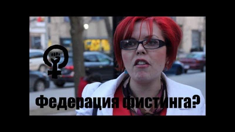 Вестник Хаоса - Феминизм третьей волны, интерсекциональный феминизм, Nixelpixel, Болотина и иже с ними