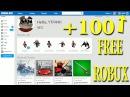 Free ROBUX 100 РОБУКСОВ каждый месяц в Roblox как получить РОБУКСЫ на нашем сервере Discord