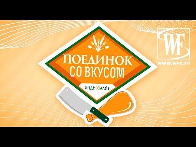 Поединок со Вкусом: Изета Гаджиева и Алина Гросу