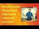 ПРЕЗЕНТАЦИЯ продукции пекарни Николай Коровай бездрожжевая выпечка