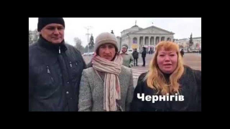 В разных городах Украины, марш за отставку шоколадки.