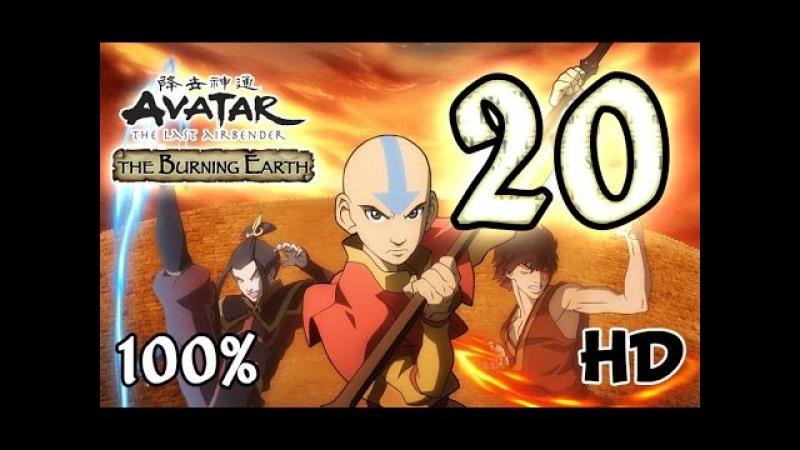 Avatar The Last Airbender: Burning Earth Walkthrough Part 20 | 100% (X360, Wii, PS2) HD - Ending