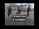 Топ 10 Армейских Приколов