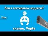 Отзыв, критика Настройка и тестирование интернет- модема yota 4g (скорость, зона покрытия)