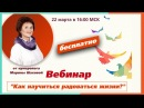 Как научиться радоваться жизни Вебинар от Марины Шаховой