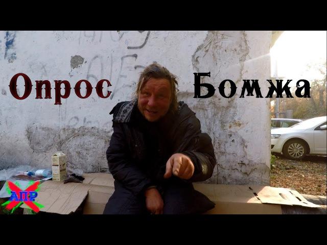 Опрос БОМЖА Челябинск