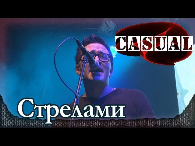 CASUAL - Стрелами (feat. Роман Чехов). День рождения. Москва, Главклуб (07.02.2018)