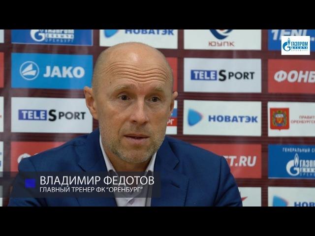 28 тур ФНЛ Оренбург Олимпиец 3 0 Пресс конференция Федотова