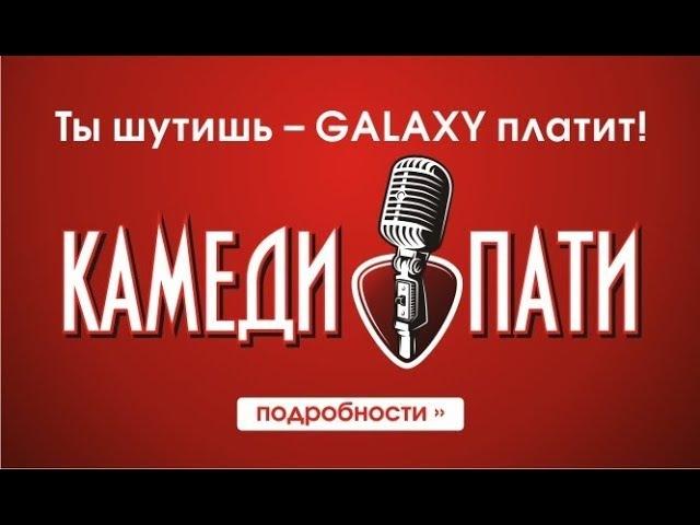 Рамис Ахметов - приглашение на КАМЕДИ ПАТИ в ТРЦ Galaxy 01.04.2018