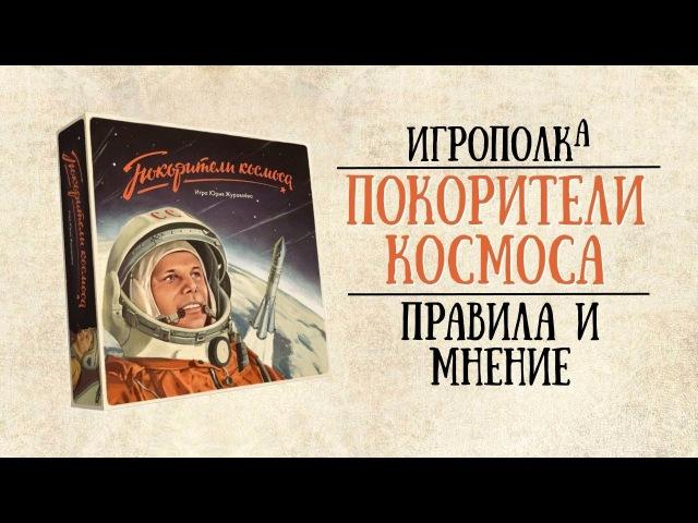 Покорители космоса. Правила и мнение об игре.