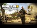 Sniper Elite 3 Прохождение Миссия 5 ч 2 ОАЗИС СИВА