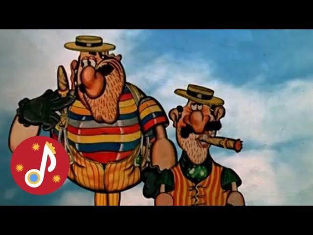 Песенка Мы бандито из мультика Приключения капитана Врунгеля | Золотая коллекция