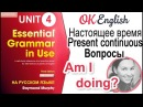 Unit 4 Как задавать вопросы в Present Continuous английский для начинающих