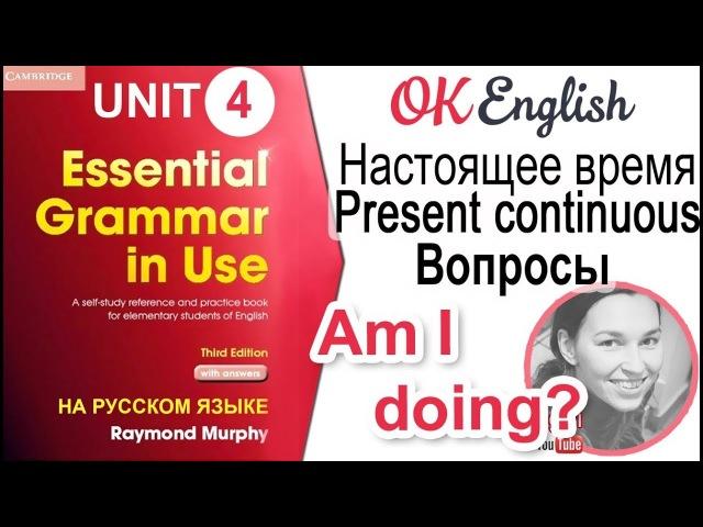 Unit 4 Как задавать вопросы в Present Continuous - английский для начинающих