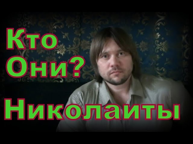 Снаружи пастор Коля Николаит внутри ПОКОРИТЕЛИ МИРЯН