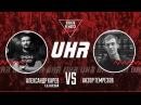 Hookah Rematch Ultimate 1/4 финала (Александр Карев VS Анзор Темрезов)