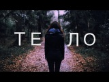 ЛСП - ТЕЛО (cover by Operina)