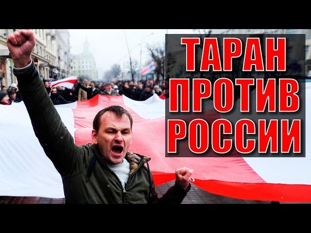 Белорусские националисты как таран против России
