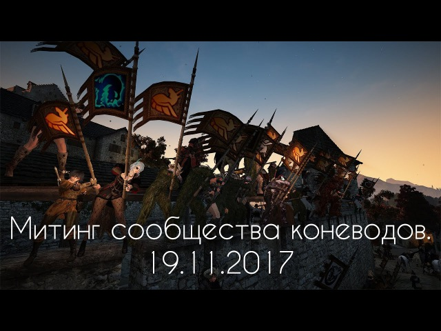 Митинг коневодов на русскоязычных серверах мира Black Desert!