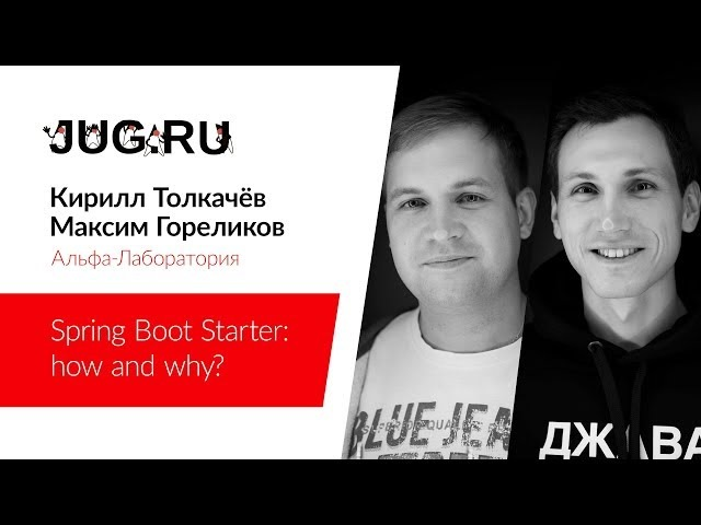 Встреча с Кириллом Толкачёвым и Максимом Гореликовым Spring Boot Starter how and why