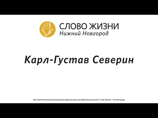 Церковь «Слово жизни» Нижний Новгород. Богослужение, Карл-Густав Северин 13 дека ...