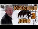 Возрождающий деревню 3 серия фильм А.Матис