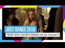 JUST DANCE 2018   Твой папа такой клевый, когда танцует!   TV Spot