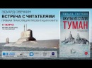 Эдуард Овечкин рассказывает о книге «Акулы из стали. Туман»