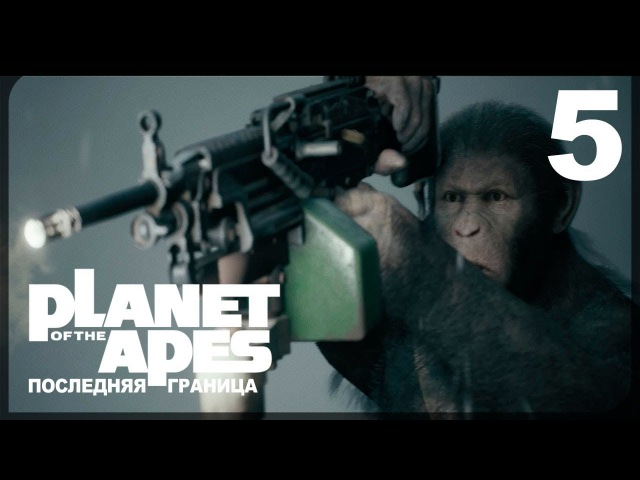 МЯСО ● Planet of the Apes: Last Frontier 5 на русском языке!