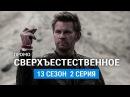 Сверхъестественное 13 сезон 2 серия Русское промо