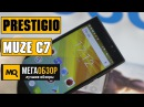 Prestigio Muze C7 LTE обзор смартфона