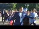 Танец на выпускной 2
