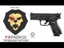 Охолощенный пистолет Глок 17 СО Черный Glock К17 Курс С Видео Обзор