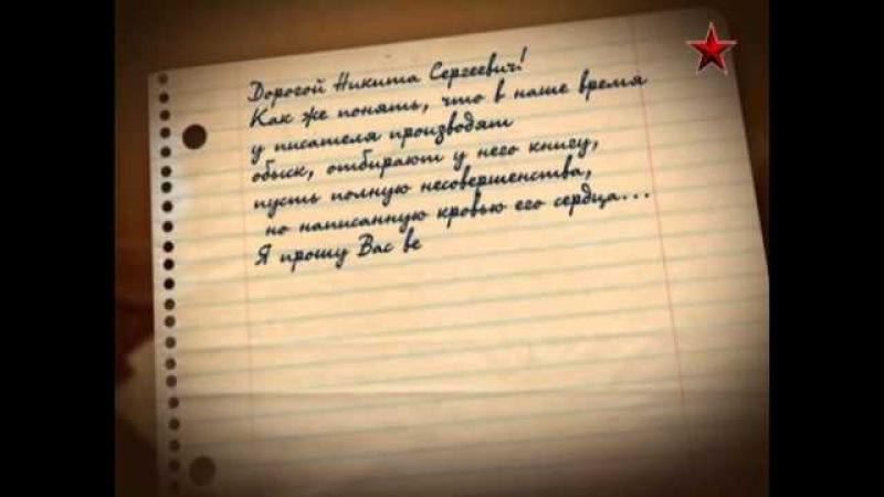 ФСБ передала в Минкультуры рукопись романа Василия Гроссмана «Жизнь и судьба»