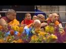 Далай-лама в Риге. Ступени созерцания и Краткий ламрим. День 2
